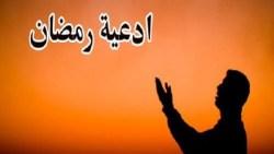 ادعية اخر يوم من رمضان