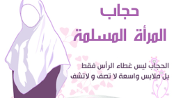 متى فرض الحجاب