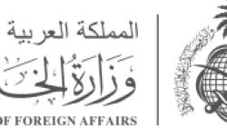 متى تأسست وزارة الخارجية السعودية