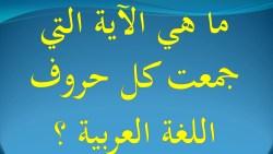 ما هي الآية التي جمعت كل حروف اللغة العربية؟