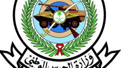 الحرس الوطني استعلام عن رقم الطلب