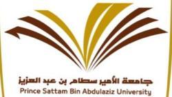جامعة سطام القبول والتسجيل