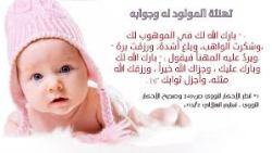 دعاء استقبال مولود جديد