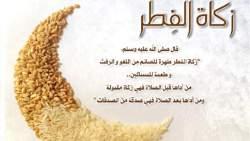 موعد زكاة الفطر وقيمتها في السعودية