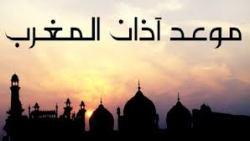 موعد اذان المغرب في محافظات المملكة