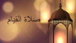 """موعد صلاة القيام في رمضان """"قيام الليل"""""""
