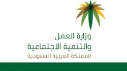 المادة 80 من نظام العمل السعودي