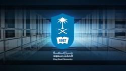 تخصصات جامعة الملك سعود