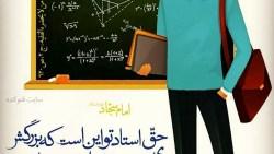 تفسير حلمت أني معلم في المنام