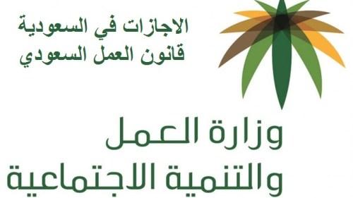الاجازة السنوية في قانون العمل السعودي