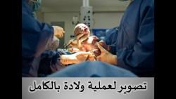 تفسير حلم الولادة ببنت في المنام