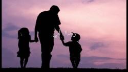 تفسير رؤية حضن الاب لإبنته في المنام