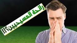 تفسير حلم رائحة الجسم الكريهة في المنام