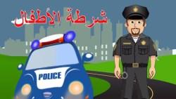 تفسير حلم الشرطة تراقبني في المنام