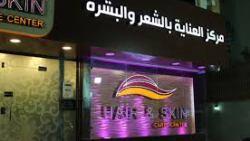 مركز الجمال الأول للعناية بالبشرة في السعودية