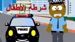 تفسير حلم سيارة الشرطة في المنام