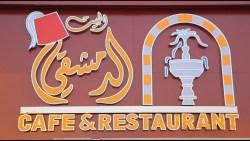 مطعم الناضج Alnadeg بالرياض