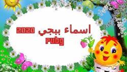 أسماء ببجي مميزة ومزخرفة