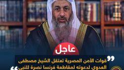 اعتقال الشيخ مصطفى العدوي في مصر