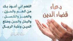 دعاء قضاء الدين والهم