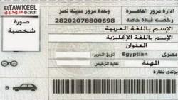 تجديد رخصة القيادة بدون فحص