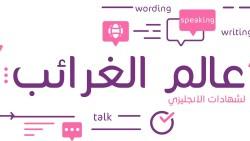 تعلم اللغة الانجليزية مجانا
