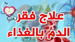 علاج فقر الدم عند الأطفال بالغذاء