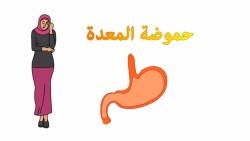 علاج حموضة المعدة والحزاز بمضغ العلكة الخالية من السكر