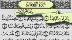 فضل قراءة سورة الواقعة للرزق