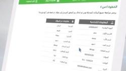 طريقة تسجيل العنوان الوطني السعودي