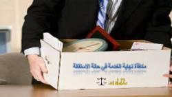حساب مكافأة نهاية الخدمة في مصر