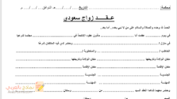 طريقة توثيق عقود الزواج إلكترونيا بالسعودية