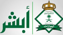 رقم الأحوال المدنية بالسعودية