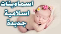 اسماء بنات شيوخ البحرين