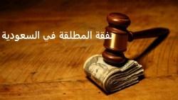 حقوق المطلقة الأجنبية في السعودية