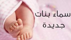 اسماء بنات شيوخ السعودية