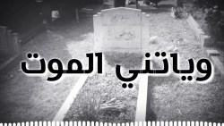 خواطر عن الموت