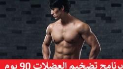 نظام غذائي لبناء العضلات وزيادة الوزن