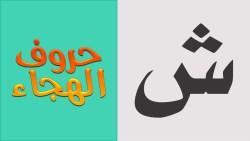دلالات حرف الشين في المنام للإمام الصادق