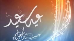 تفسير حلم العيد لامرأة متزوجة