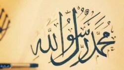 عبارات عن أخلاق الرسول محمد عليه السلام