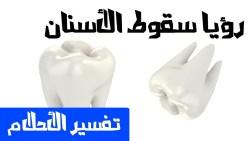 تفسير حلم سقوط الاسنان السفلية في المنام