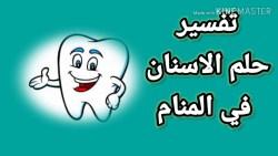 تفسير حلم الأسنان في المانم للمطلقة