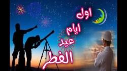 تفسير حلم العيد للعزباء