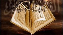 تفسير حلم سماع آيات القرآن في المنام للعزباء