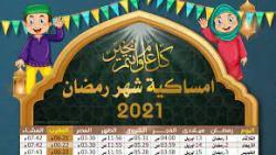 امساكية شهر رمضان للعام 2021