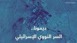 قصف استهدف مفاعل ديمونا الصهيوني