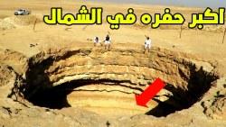 تفسير حلم رؤية الحفرة في المنام