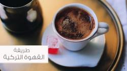 تفسير حلم رؤية فنجان قهوة فارغ