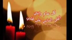 عبارات يوم ميلاد حبيبي محمد